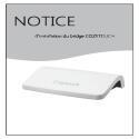 Bridge Cozytouch notice installation 2021